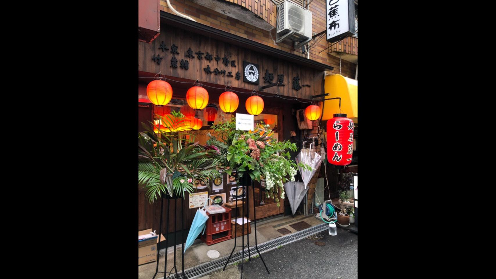 麺屋 藤一 4